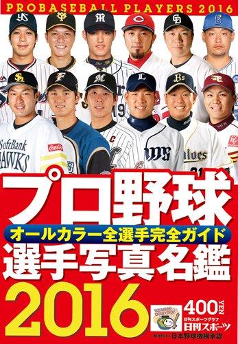 プロ野球選手写真名鑑 2016年 (NIKKAN SPORTS GRAPH)