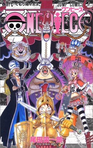 ONE PIECE 巻47 (47) (ジャンプコミックス)尾田 栄一郎