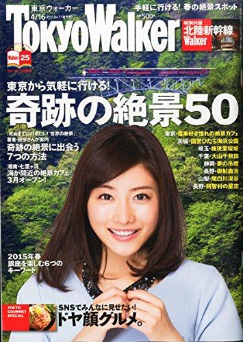 東京ウォーカー 2015年 4/16 号 [雑誌]: Tokyo WALKER 増刊