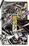 常住戦陣!!ムシブギョー 10 (少年サンデーコミックス)