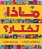 Pippa Goodhart Matha Takhtar? (You Choose- Arabic) (Arabic Edition)