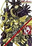 戦国アンソロジー関ケ原-EAST RED-(東軍) (ガンガンコミックスアンソロジー)