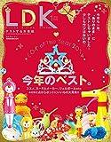 LDK (エル・ディー・ケー) 2015年 1月号 [雑誌]