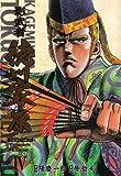 影武者徳川家康complete edition 4 (トクマコミックス)