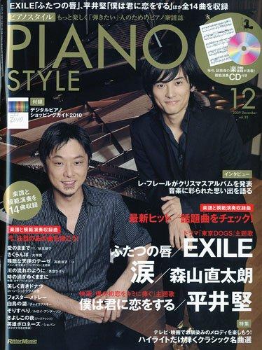 PIANO STYLE (ピアノスタイル) 2009年 12月号 (CD付き) [雑誌]