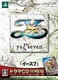 イース 7(限定版: ドラマCD同梱) 特典 「イース・ミュージックヒストリー」 &「 英雄伝説 7 極秘設定画集」付き