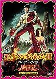 死霊のはらわたIII/キャプテン・スーパーマーケット ディレクターズ・カット版 [DVD]