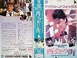 再会の街~ブライトライツ・ビッグシティ~ [VHS]