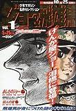 ジョー&飛雄馬 VOL.1 (少年マガジン名作コレクション, 第1巻第1号通巻1号)