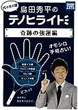 島田秀平のテノヒライト 奇跡の強運編