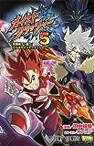 ガイストクラッシャー 5 (ジャンプコミックス)