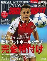 ワールドサッカーダイジェスト 2015年 11/19 号 [雑誌]