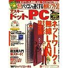 ASCII.PC (アスキードットピーシー) 2009年 04月号 [雑誌]