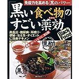 「黒い食べ物」のすごい薬効(ちから)―「黒酢・黒豆・黒ゴマ」&「黒ダイエット」 (主婦の友生活シリーズ)