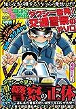 ぷち本当にあった愉快な話タクシー告発!交通警察のやり口 (バンブー・コミックス)