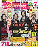 歌謡曲 2009年 07月号 [雑誌]