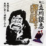 立川談志プレミアム・ベスト 落語CD集「風呂敷」「笑い茸~胡椒のくやみ」