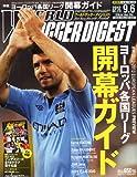 WORLD SOCCER DIGEST (ワールドサッカーダイジェスト) 2012年 9/6号 [雑誌]