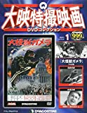 隔週刊 大映特撮映画 DVDコレクション 2014年 9/30号 [雑誌]