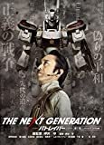 THE NEXT GENERATION パトレイバー/第7章 [DVD]