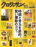 クロワッサン 2014年 12/25号 [雑誌]
