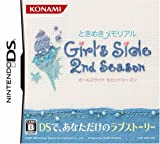 ときめきメモリアル Girl's Side 2nd Season