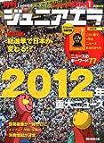 月刊 junior AERA (ジュニアエラ) 2013年 01月号 [雑誌]
