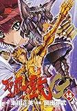 聖闘士星矢EPISODE.G 14 (チャンピオンREDコミックス)