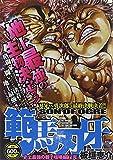 範馬刃牙史上最強の親子喧嘩編 7 (秋田トップコミックスW)