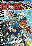 ルパン三世officialマガジン'15秋 (アクションコミックス(COINSアクションオリジナル))