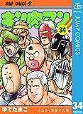 キン肉マン 34 (ジャンプコミックスDIGITAL)