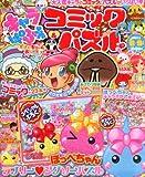キャラぱふぇコミック&パズル 2013年 08月号 [雑誌]