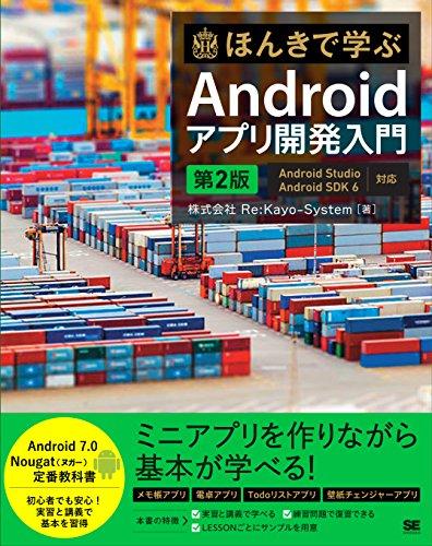 ほんきで学ぶAndroidアプリ開発入門 第2版 Android SDK 7/Android Studio 2.X対応