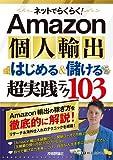 Amazon個人輸出はじめる 超実践テク103