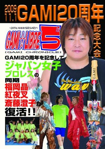 GAMILIBRE・5 ~GAMI20周年記念大会~ 『GAMIChronicle』 【値下げ販売中!】 [DVD]