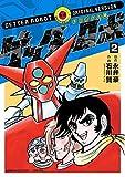 オリジナル版 ゲッターロボ 2 (復刻名作漫画シリーズ)