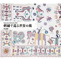 カレンダー2015 刺繍で巡る世界の旅 (ヤマケイカレンダー2015)