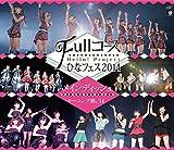 Hello! Project ひなフェス2014 ~Fullコー...[Blu-ray/ブルーレイ]
