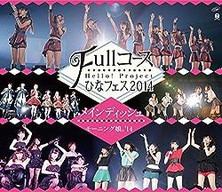 Hello! Project ひなフェス2014 ~Fullコース~〈メインディッシュはモーニング娘。\'14です。〉 [Blu-ray]