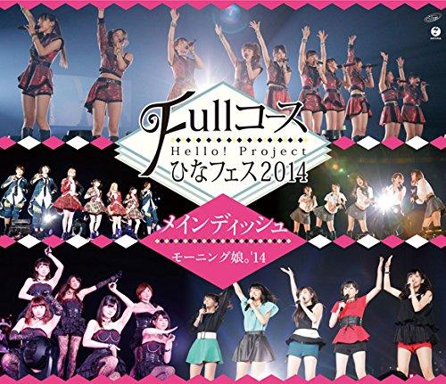Hello! Project ひなフェス2014 ~Fullコース~〈メインディッシュはモーニング娘。'14です。〉 [Blu-ray]