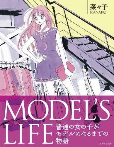 MODEL'S LIFE (アールコミックス) [Kindle版]