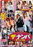 (ザ・ナンパスペシャルVOL.230) 観光地の女は尻軽井沢【編】 [DVD]