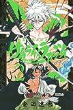 サムライ・ラガッツィ 戦国少年西方見聞録(2) (ライバルコミックス)