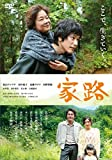 家路 [DVD]