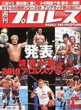 週刊 プロレス 2011年 2/2号 [雑誌] [雑誌] / ベースボール・マガジン社 (刊)