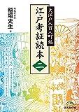 江戸考証読本(二) 大江戸八百八町編<江戸考証読本> (新人物文庫)