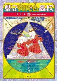 県立御陀仏高校完全版 3 (光文社ガールズコミック)