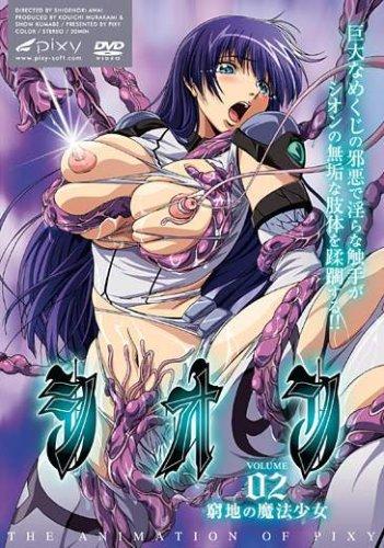 シオン~Vol.02 窮地の魔法少女~ [DVD]