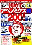 初めてのアベノミクス株200銘柄! (NIKKO MOOK 別冊ネットマネー)