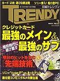 日経 TRENDY (トレンディ) 2009年 03月号 [雑誌]